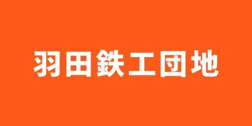 羽田鉄工団地