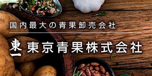 東京青果株式会社